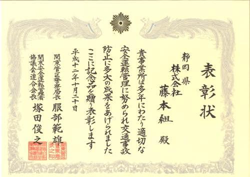 20001020 表彰状 関東管区警察局長