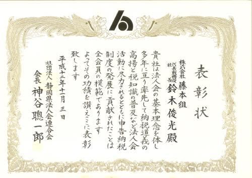 20001103 表彰状 静岡県法人会連合会