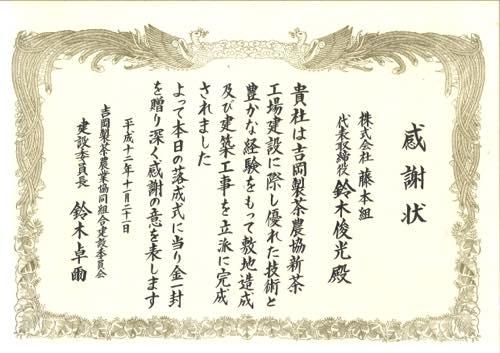 20001121 感謝状 吉岡製茶農協新茶工場建設
