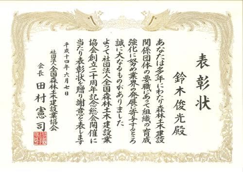 20020607 表彰状 全国森林土木建設業協会創立20周年