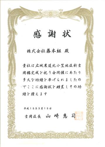 20030315 感謝状 広域農道北小笠地区新吉岡橋完成