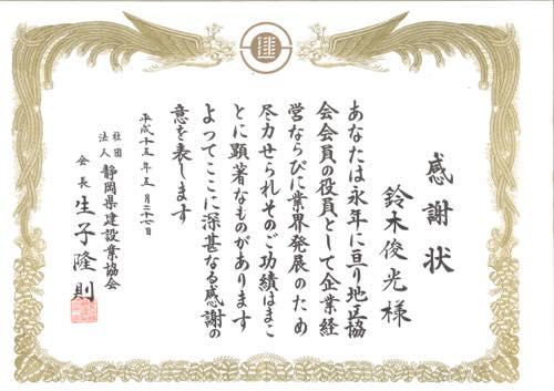 20030527 感謝状 静岡県建設業協会