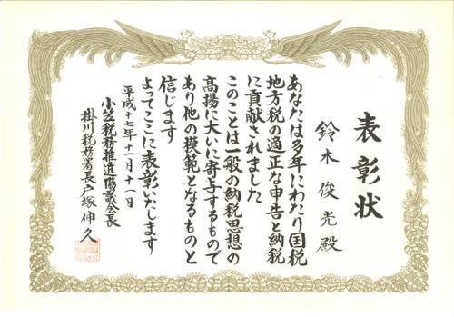 20051111 表彰状 小笠税務推進協議会