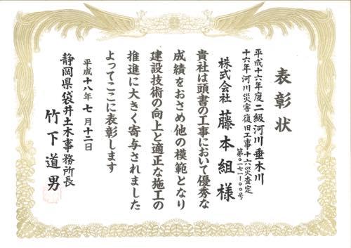 20060712 表彰状 平成16年垂木川災害復旧工事