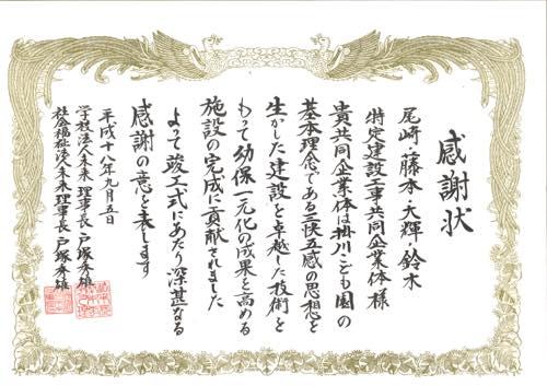 20060905 感謝状 掛川こども園