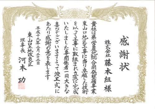20070222 感謝状 県営農地総合開発整備事業東山口地区工事