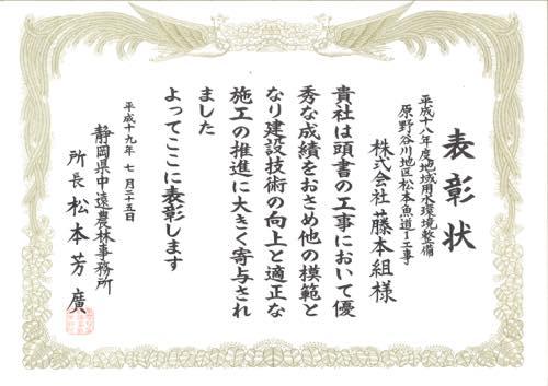 20070725 表彰状 原野谷川地区松本魚道1工事