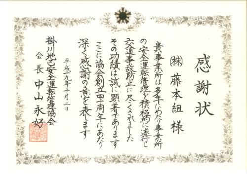 20071002 感謝状 掛川地区安全運転管理協会