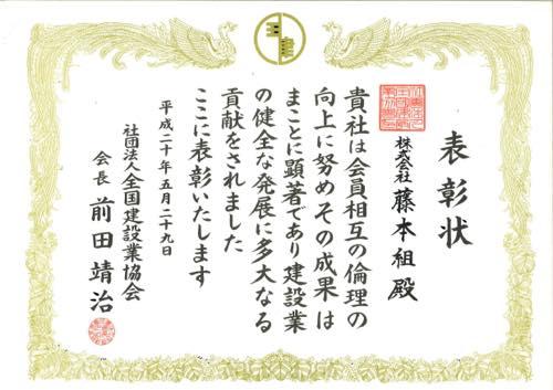 2008年5月29日 表彰状 全国建設業協会