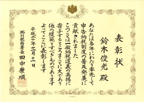 20081111 表彰状 掛川税務署長