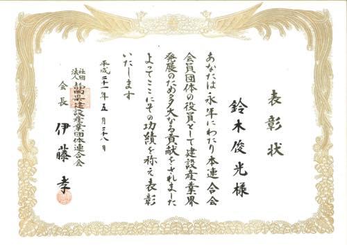 20090528 表彰状 静岡県建設産業団体連合会