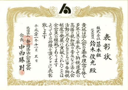 20091103 表彰状 静岡県法人会連合会
