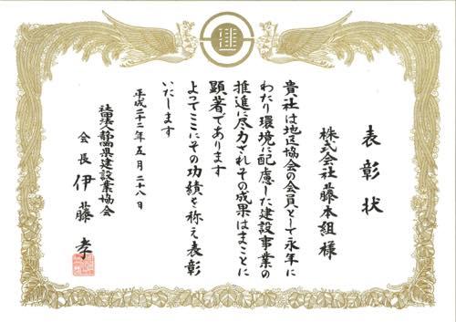 20100528 表彰状 静岡県建設業協会