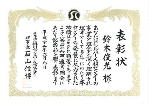 20100609 表彰状 掛川市シルバー人材センター