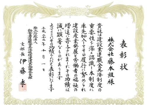 20111001 表彰状 勤労者退職金共済機構建退共静岡県支部