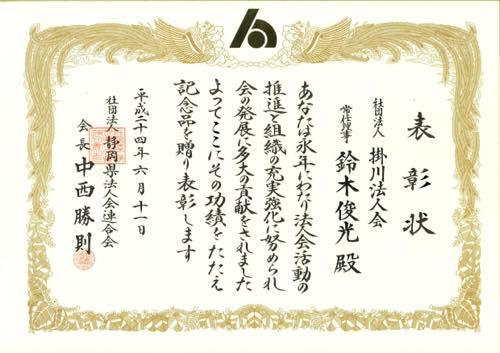 20120611 表彰状 静岡県法人会連合会
