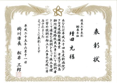 20130611 表彰状 市道下俣高御所線道路改良工事