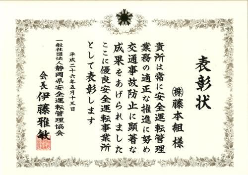 20140513 表彰状 静岡県安全運転管理協会