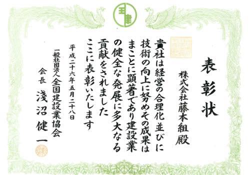 20140528 表彰状 全国建設業協会