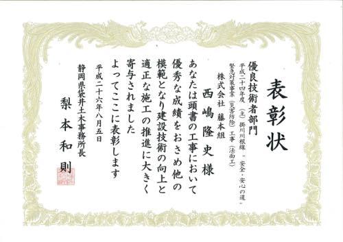 20140805 表彰状 掛川川根線緊急対策事業工事