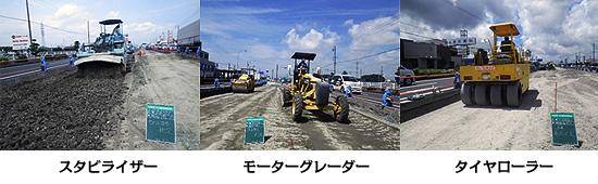 舗装用工事車両の紹介