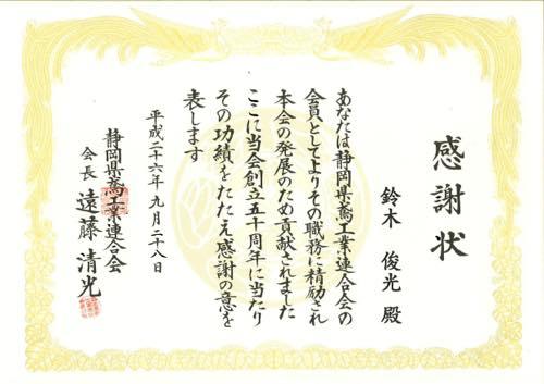 20140928 感謝状 静岡県鳶工業連合会