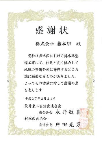 20150221 感謝状 袋井東二自治会連合会・村松西自治会