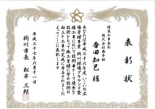 20150611 表彰状 掛川球場グランド整備工事