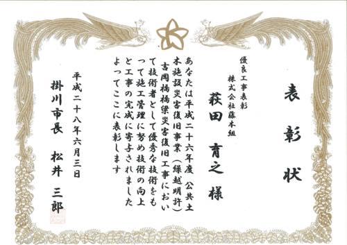 20160603 表彰状 吉岡橋橋梁災害復旧工事