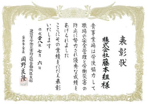 20160706 表彰状 建設業労働災害防止協会静岡県支部