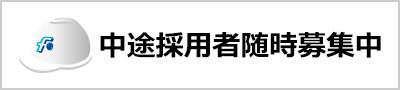 banner_chuto.JPG