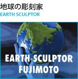 地球の彫刻家