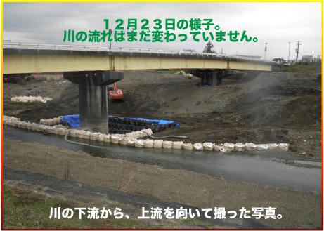 kawaraban0119川の流れ.jpg