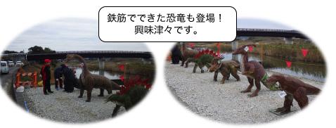 鉄筋でできた恐竜も登場! 興味津々です。